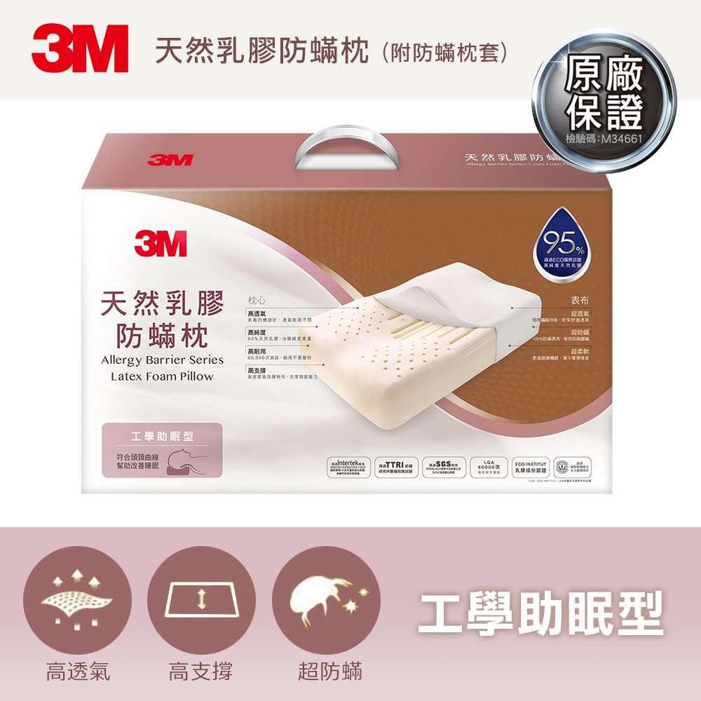 3M天然乳膠防螨枕工學助眠型