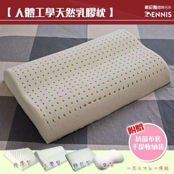班尼斯乳膠枕