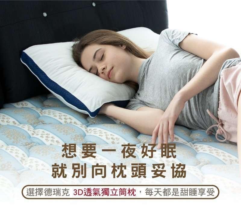 德瑞克3D獨立筒枕