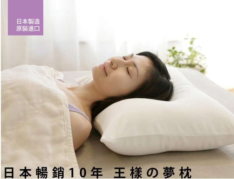王樣的夢枕