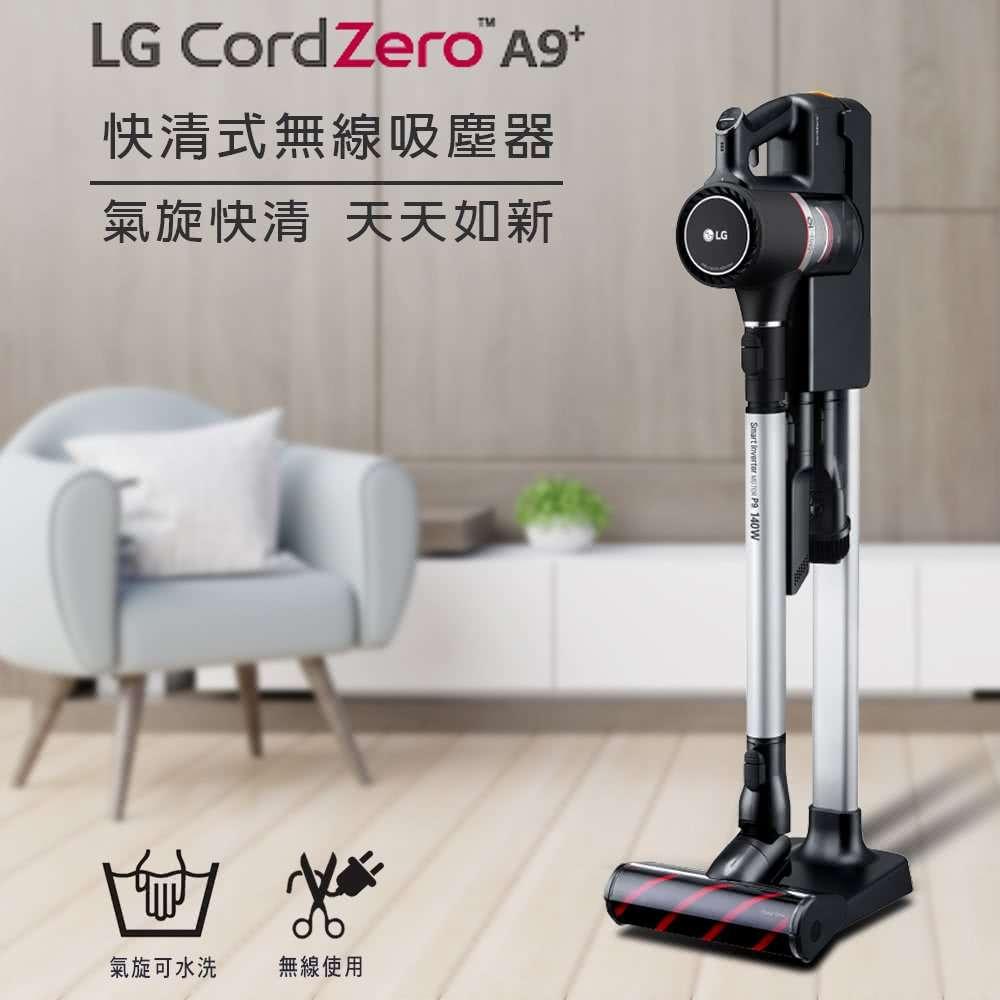 LG-A9+無線吸塵器