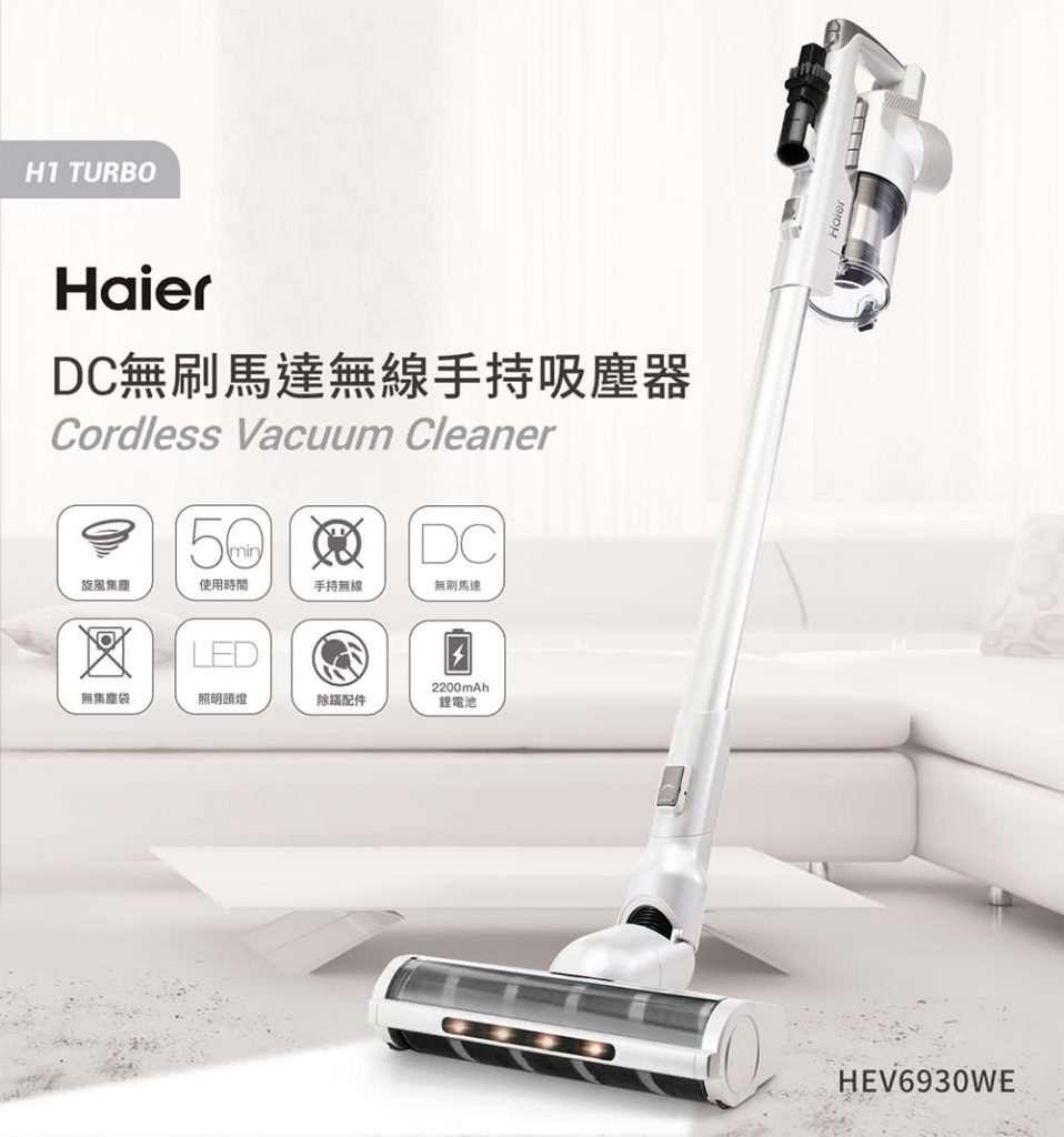 Haier 直立式無線吸塵器