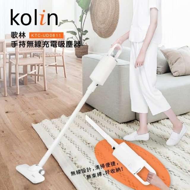 kolin無線吸塵器