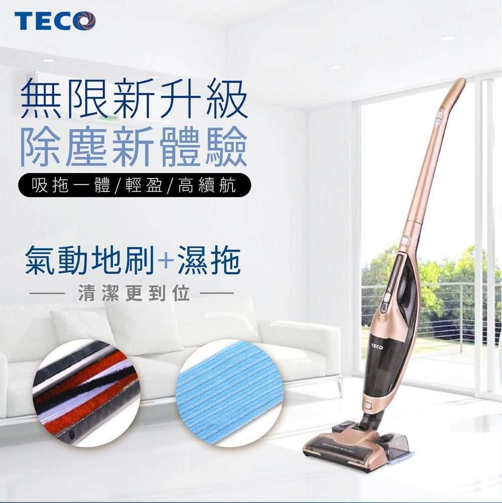 teco無線吸塵器