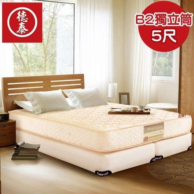 【德泰】歐蒂斯系列B2獨立筒彈簧床墊