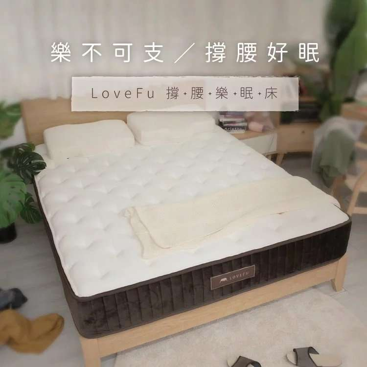 【LoveFu樂眠】撐腰樂眠床墊