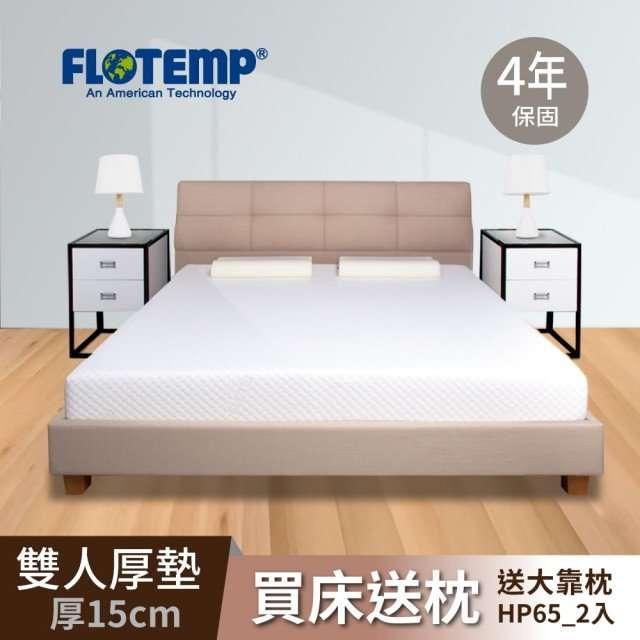 【Flotemp福樂添】雲朵系列床墊