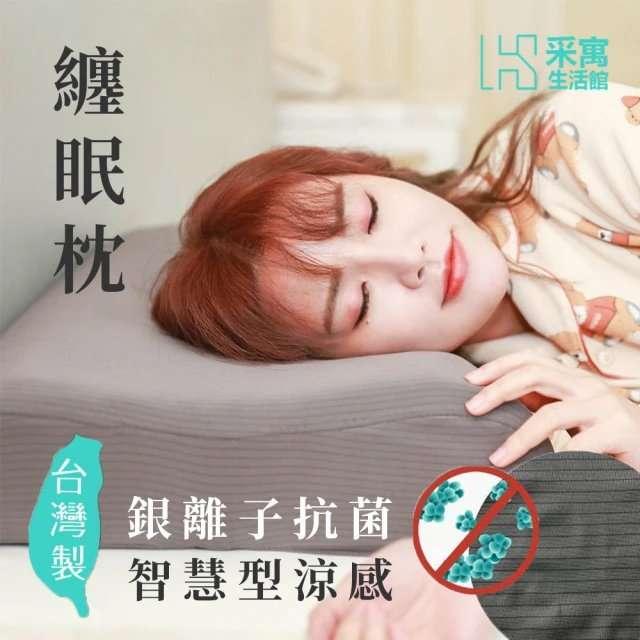 【LHS采寓嚴選】溫控透氣天然乳膠枕 纏眠枕