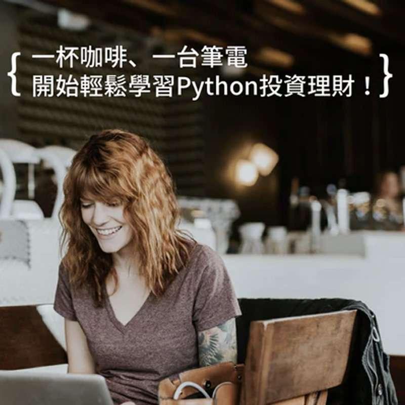 Hahow 好學校python