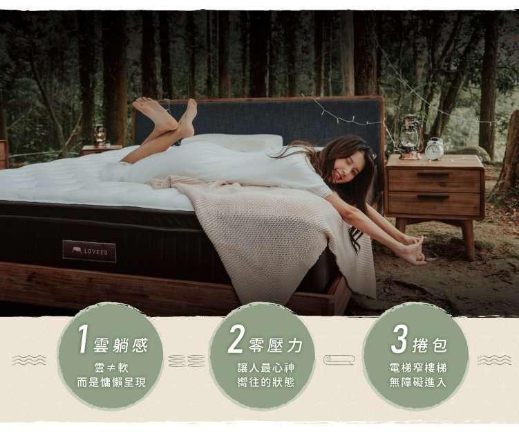 LoveFu慵懶樂眠床