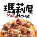 瑪莉屋口袋比薩 Mary House_logo