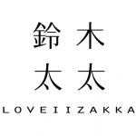 LOVEIIZAKKA 鈴木太太_logo