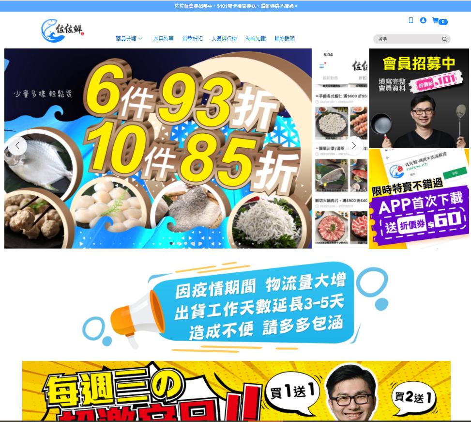 PTT、Dcard網友推薦線上買菜網 -【佐佐鮮】
