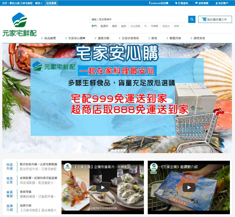 PTT、Dcard網友推薦線上買菜網 -【宅鮮配購物網】