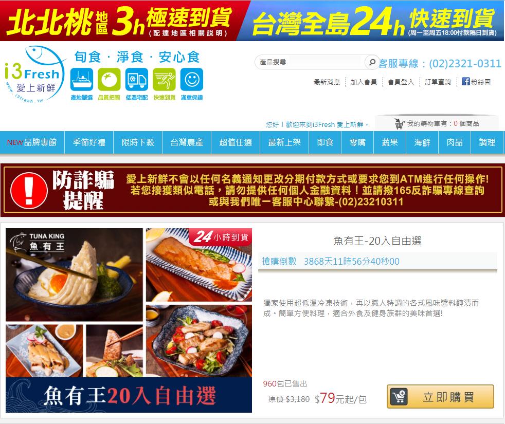 PTT、Dcard網友推薦線上買菜網 -【愛上新鮮】