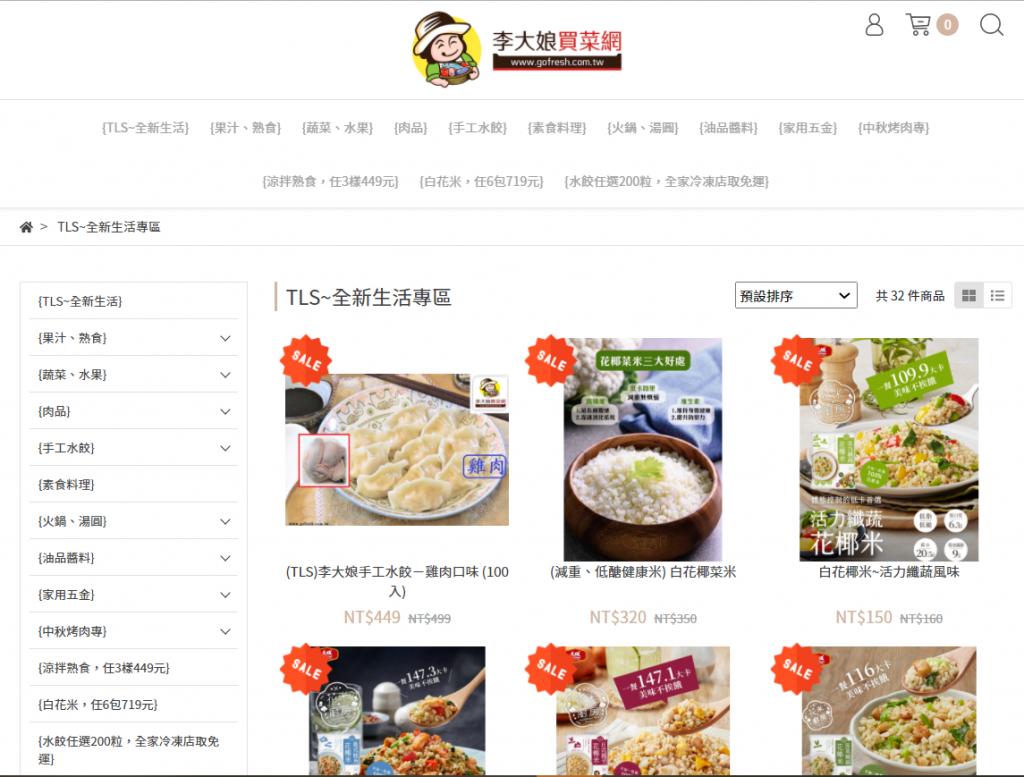 PTT、Dcard網友推薦線上買菜網 -【李大娘買菜網】