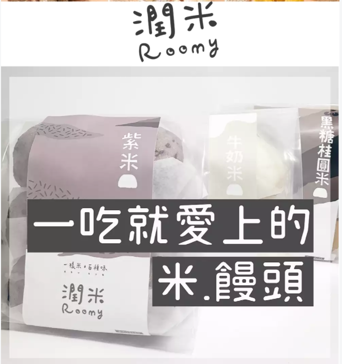PTT、Dcard網友推薦線上買菜網 -【Roomy潤米】