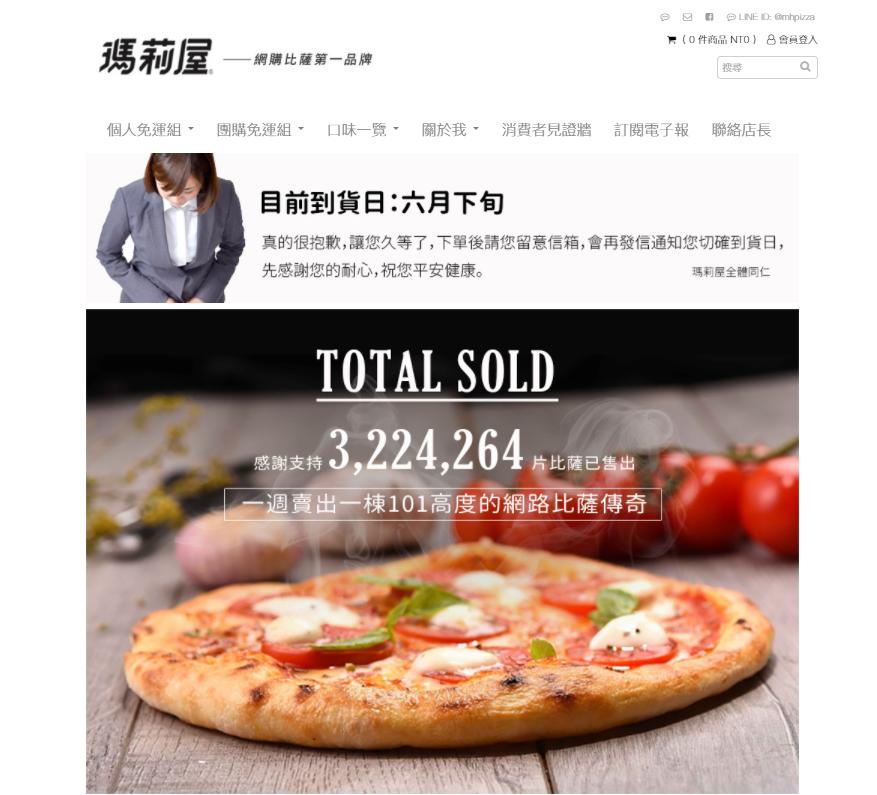 PTT、Dcard網友推薦線上買菜網 -【瑪莉屋口袋比薩Mary House】
