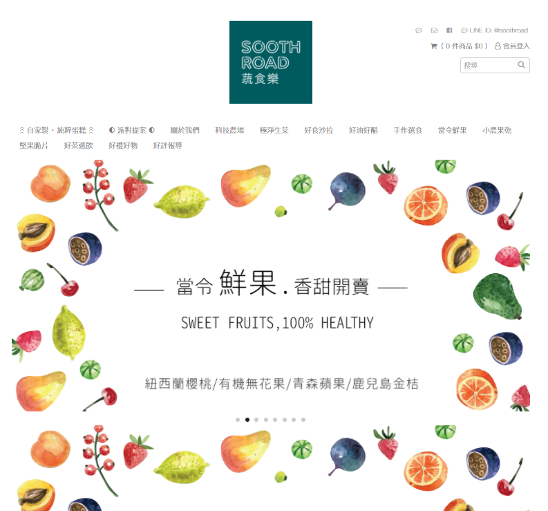 PTT、Dcard網友推薦線上買菜網 -【SOOTH ROAD蔬食樂】