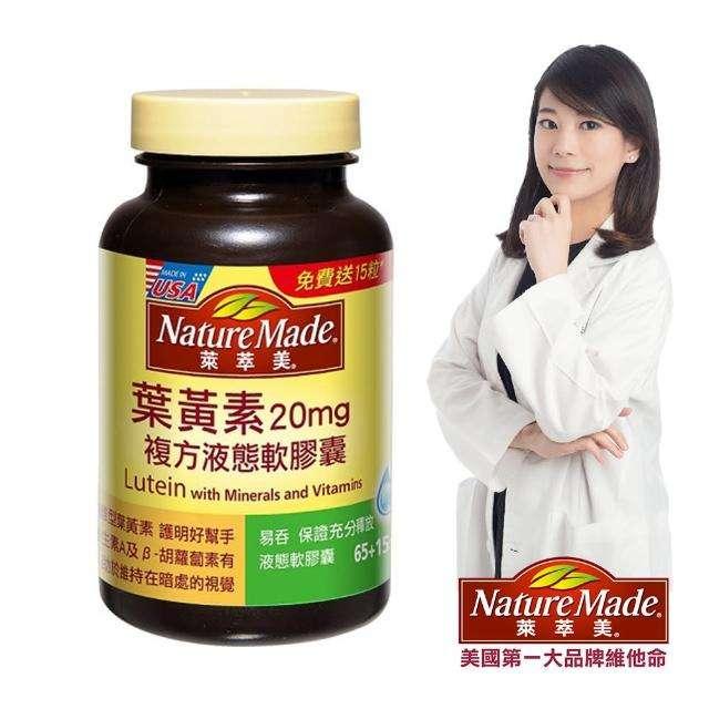 網友推薦葉黃素Top9 - 【萊萃美】葉黃素複方液態軟膠囊