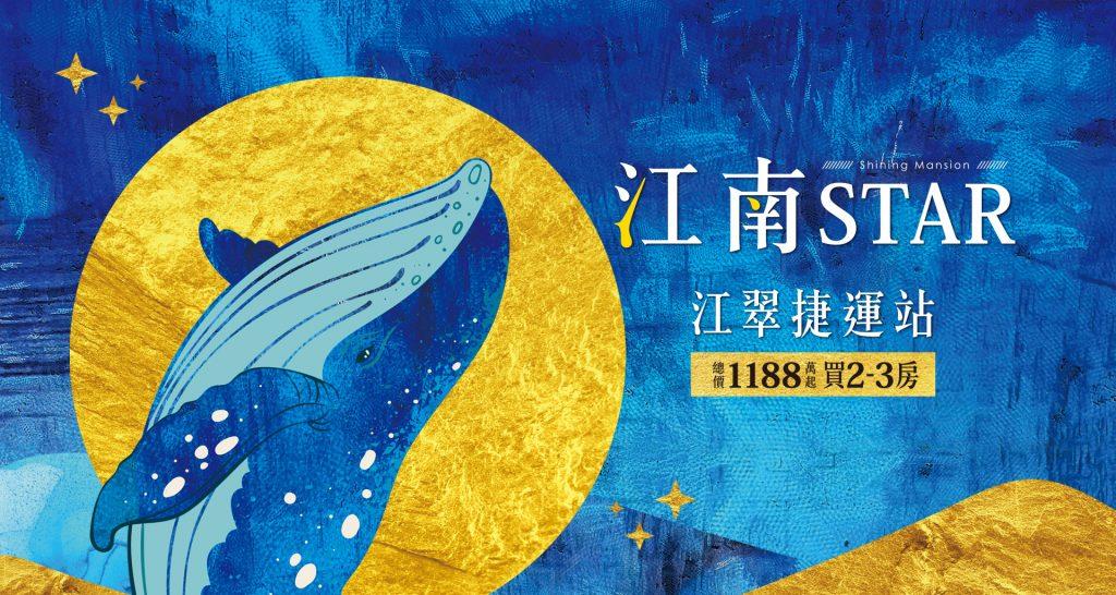 江南STAR-視覺圖