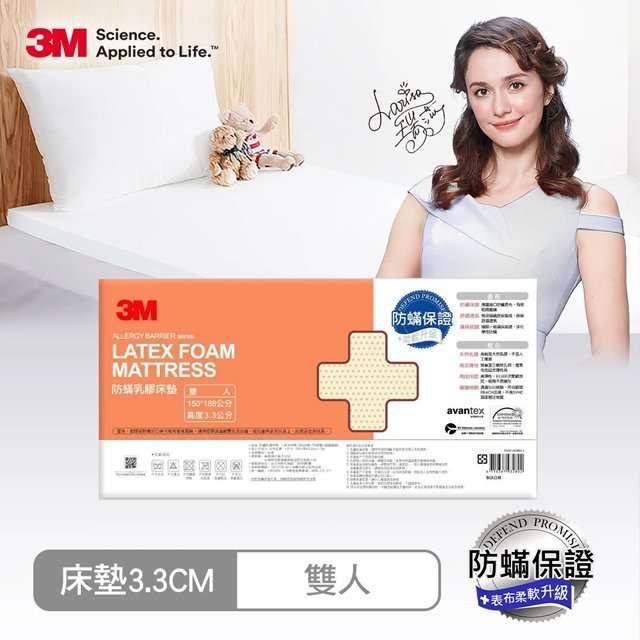 【3M】95%高純度馬來西亞天然乳膠床墊