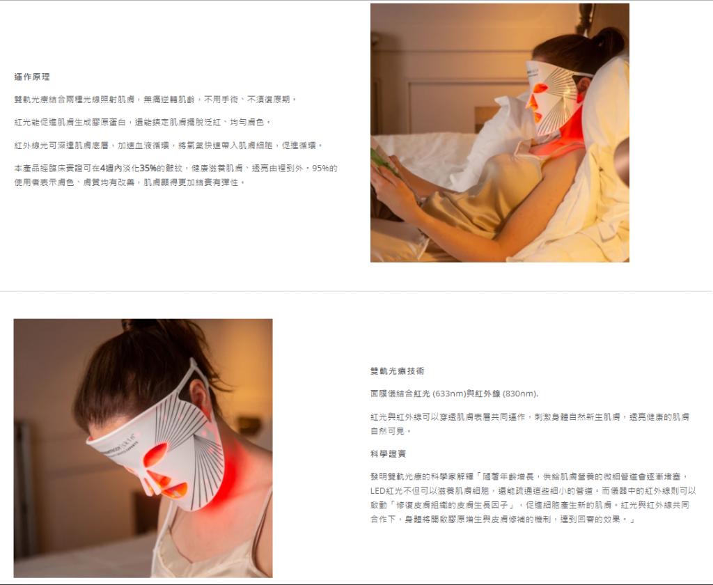 CurrentBody Skin LED光療面膜儀結合了紅外線(633nm)和近紅外線(830nm)有助刺激自然的皮膚再生過程,讓皮膚煥發活力